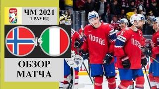 Норвегия - Италия 4:1 обзор||Norway - Italy 4:1