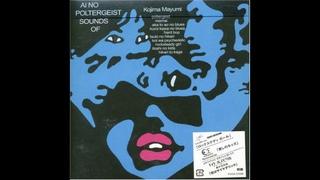 Mayumi Kojima(小島麻由美) - Ai no Poltergeist Sounds of Kojima Mayumi (2003) [Full Album]