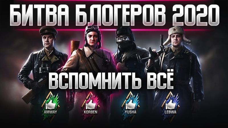 БИТВА БЛОГЕРОВ 2020 ВСПОМНИТЬ ВСЁ