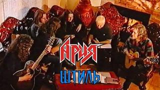Ария — Штиль (2001) feat. Udo Dirkschneider