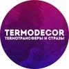 Термотрансферы и аппликации из страз. Термодекор