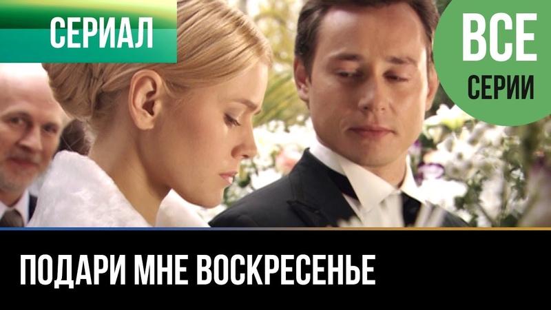 ▶️ Подари мне воскресенье Все серии Мелодрама 2012 Русские мелодрамы