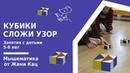 Мышематика кубики сложи узор