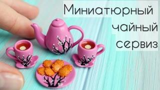 Миниатюрный чайный сервиз💗Полимерная глина💗Miniature Tea Set💗 Polymer Clay