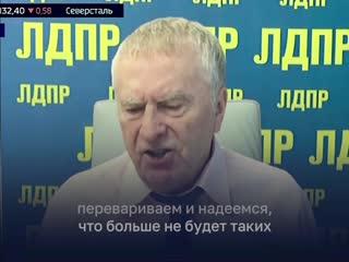 Владимир Жириновский про депутатов хабаровской гордумы