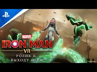 Marvels Iron Man VR | Ролик к выходу игры | PS VR