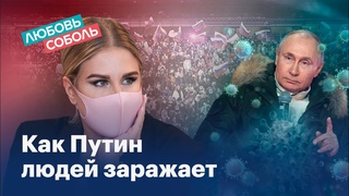 Как Путин и Собянин нарушают санитарные нормы