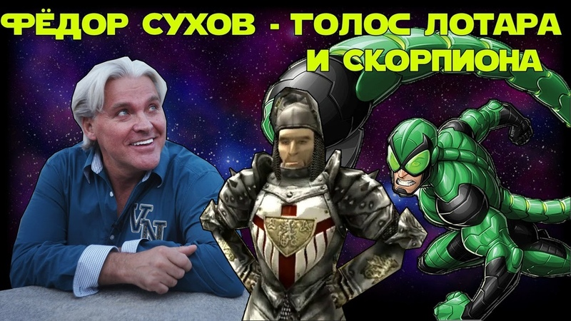 Фёдор Сухов голос Лотара и Скорпиона