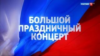 Большой праздничный концерт в честь семилетия воссоединения Крыма с РФ,