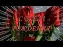 С ДНЁМ РОЖДЕНИЯ! Красивая музыкальная открытка komur