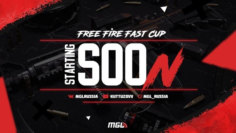 Free Fire Fast Cup Жаркий СКВАД турнир