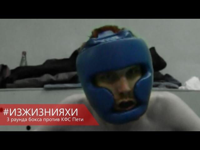 ИЗЖИЗНИЯХИ 3 раунда бокса против КФС Пети