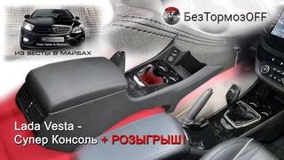 #веста #ладавеста #тюнингвеста Доработки Lada Vesta / Супер Консоль + РОЗЫГРЫШ!
