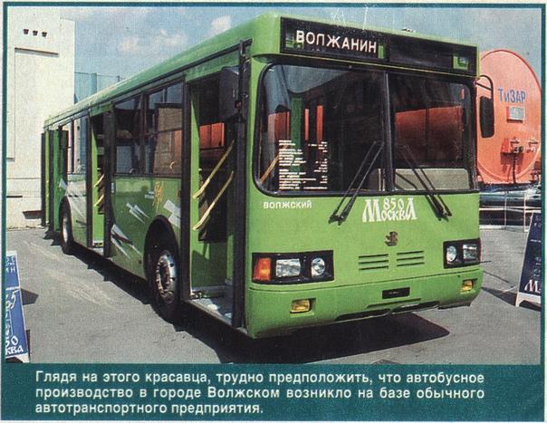 ВОЛЖАНИН  Журнал «За рулём» № 10 за 1997 год