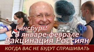 Гинсбург о массовой вакцинации Россиян=Когда вас не будут спрашивать, кто вы...