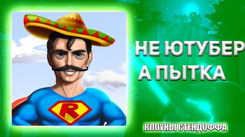 НЕ ЮТУБЕР А САДИСТ РАЗОБЛАЧЕНИЕ RIC Клоуны Стендоффа Standoff 2