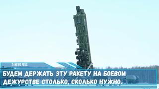 Будем держать эту ракету на боевом дежурстве столько, сколько нужно