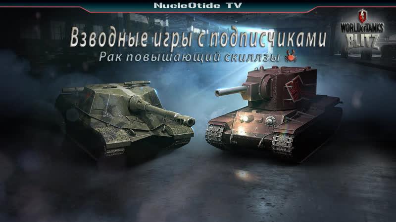 Обкатываем новые танки в ангаре Игры с подписчиками WoT Blitz смотреть онлайн без регистрации
