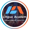 Языковой центр Lingua Academ | Москва