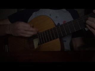 PYROKINESIS,МУККА- Днями-ночами (кавер на гитаре)