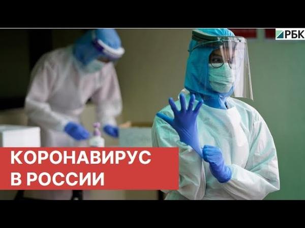 Последние новости о коронавирусе в России 01 апреля 10 04 2020 Коронавирус в Москве сегодня