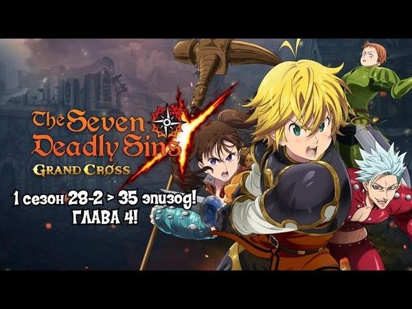 The Seven Deadly Sins Grand Cross Семь Смертных Грехов Большой Крест 1 сезон 28 2 》35 эпизод