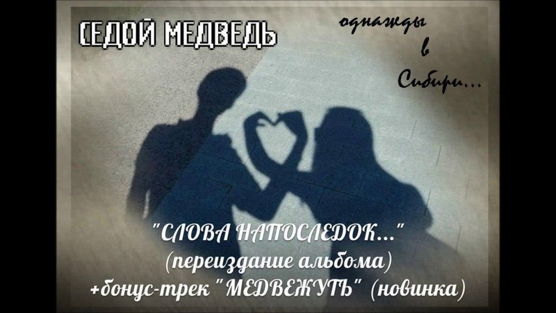 Седой Медведь Alina Тени прошлого Б А Р MusicRecords минус Артель Prod n