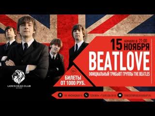 The beatlove | the beatles трибьют-шоу | 15 ноября | москва | lion's head club