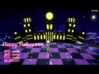 【Fate/MMD】 Happy Halloween ビキニ版(プリズマ☆イリヤ)