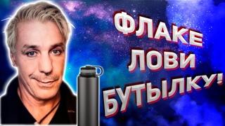 Rammstein    Тилль улыбака, закидал Флаке бутылками, Олли злой)