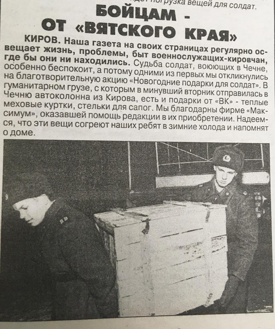 О чем писали кировские газеты двадцать лет назад? Конец декабря 1999 года., изображение №7