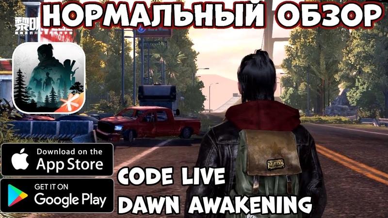 Нормальный обзор - Code Live Dawn Awakening (Android Ios)