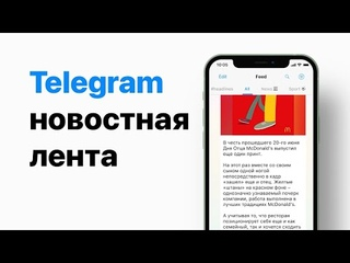Концепт новостной ленты Telegram