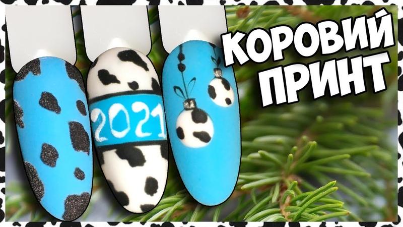 Ну очень простой Новогодний дизайн ногтей Рисуем коровий принт на ногтях к новому 2021 году