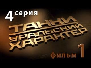Танки. Уральский характер. 4-я серия. Фильм 1-й.