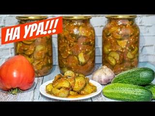 Вкуснейшие Огурцы на зиму! ПРОВЕРЕННЫЙ рецепт салата без стерилизации!