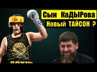КАДЫРОВСКИЙ  ТРЕШ  Обзор  Бой Адам Кадыров vs Аслан Биттиров, Лукас Браун,  БЕТЕРБИЕВ #новостибокса