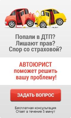 автоюрист нижний тагил консультация бесплатно