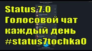 Status 7.0 Голосовой чат каждый день   #status7tochka0