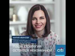 Мария Иванова, Главный управляющий Citi в России, Президент АО КБ Ситибанк