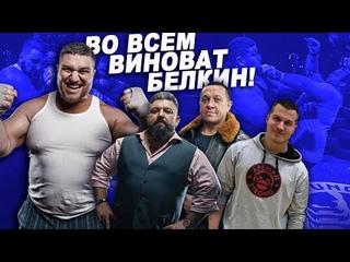 Михаил Кокляев уверяет - в том, что тяжеловесы идут в кулачные бои виноват Юрий Белкин!