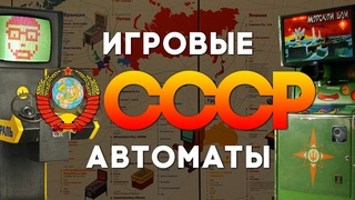 Музей советских игровых автоматов | Консольный патруль