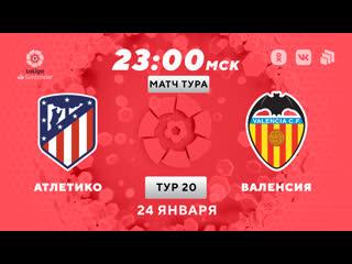 «Атлетико Мадрид» - «Валенсия»