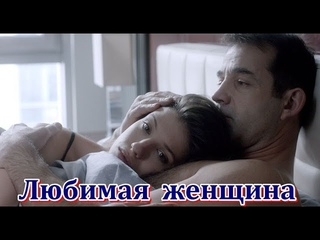 """""""Любимая женщина""""...я не пойму, ну почему, не с тобой я и ты не со мною !  - Алексей Ром"""