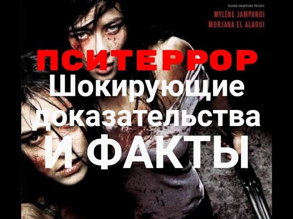 Пситеррор Тяжелые металлы Факты видео свидетельства на камеру пыток и убийств от спецслужб