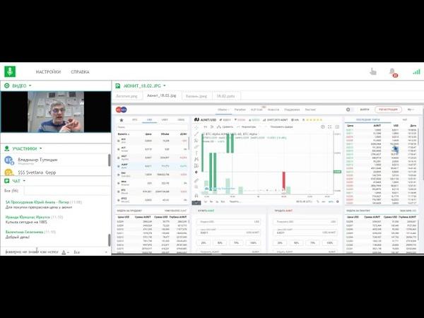 Владимир Тупицын Вебинар о цифровом Активе- Aunite
