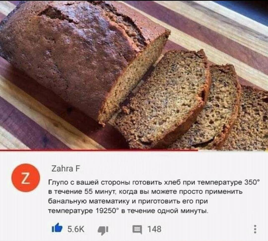 Хитрости в готовке хлеба