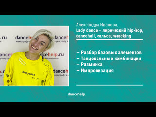 """Lady dance – лирический hip-hop, dancehall, сальса, waacking"", Александра Иванова. В эфире Карина Корнеева."