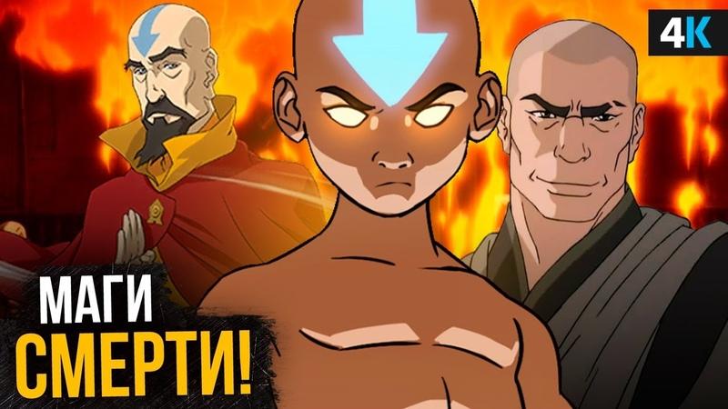 Аватар легенда об Аанге Маги воздуха это настоящие монстры