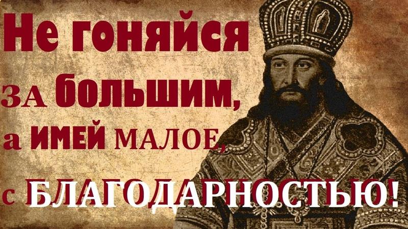 Как же МУДРО Сказано Советы и Наставления Святителя Дмитрия Ростовского о Богатстве и Наследстве